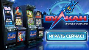 Как бесплатно удалить казино вулкан фишки из казино видео