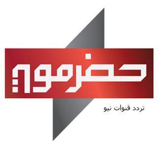 تردد قناة حضرموت اليمنية 2018 عربسات ونايل سات ترددات قنوات نيو Letters Symbols Digits