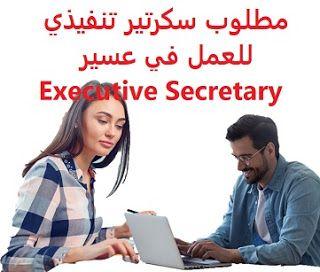 وظائف شاغرة في السعودية وظائف السعودية مطلوب سكرتير تنفيذي للعمل في عسير E Accounting Marketing Job