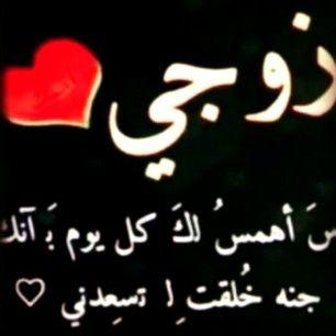 صور للزوج صور عن الزوج صور مكتوب عليها كلام لزوجي العزيز Calligraphy Arabic Calligraphy