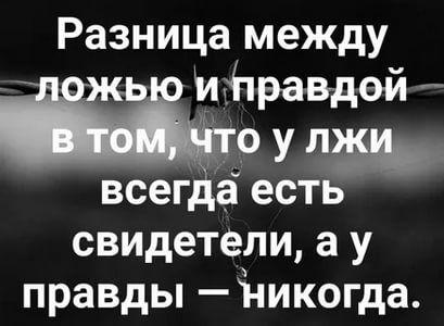 Citaty Pro Lozh V Otnosheniyah So Smyslom 5 Tys Izobrazhenij Najdeno V Yandeks Kartinkah Quotes Motivation Math