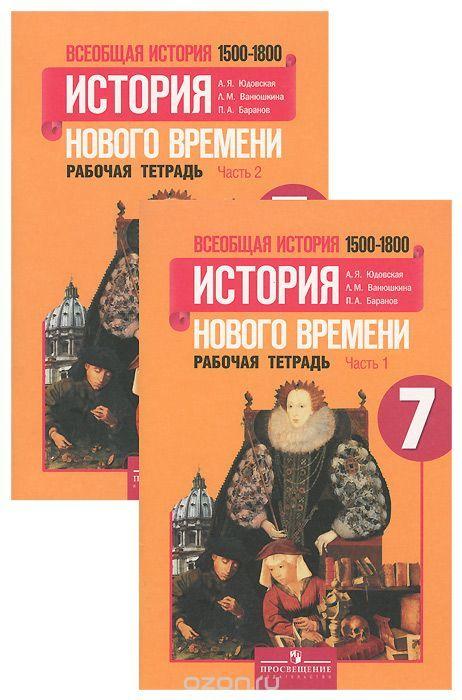 Смотреть бесплатно учебник математика школа 2100 с.с козлова в н гераськин 2 класс 2 часть