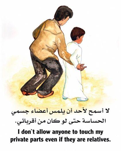 لا للتحرش جنسي لاتلمسني أول كتاب توعوي سعودي موجه للأطفال حول التحرش الجنسي صور Memes Self Development Private Parts