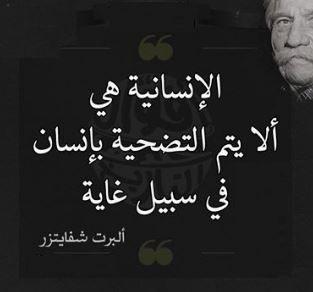 حكم عن الانسانية اقوال وحكم عن الانسانية Wonderful Words Arabic Words Sayings