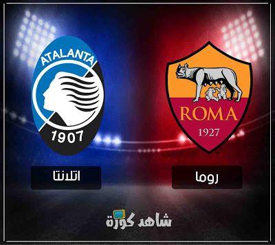 مشاهدة مباراة روما واتلانتا بث مباشر اليوم 27 1 2019 في الدوري الايطالي Atalanta Roma