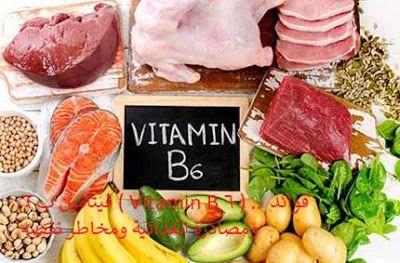 فيتامين ب 6 Vitamin B 6 فوائد ومصادرة الغذائية ومخاطر نقصه Nutrition Nutrition Activities Vegan Nutrition