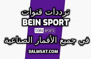 ترددات قنوات بين سبورت Bein Sport وكل القنوات الترفيهية Bein Sports