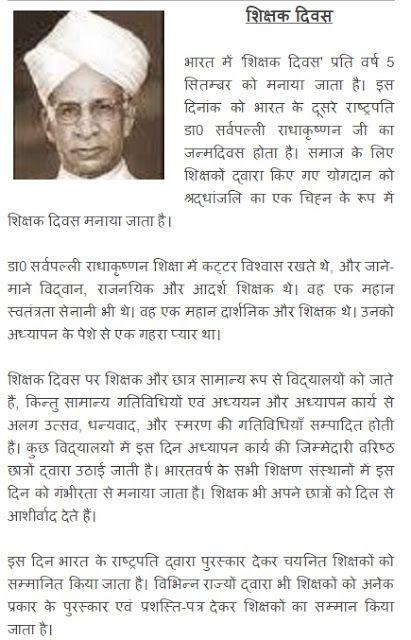 Happy Teacher Day Speech In Hindi 2015 For 5 Septmber Essay On
