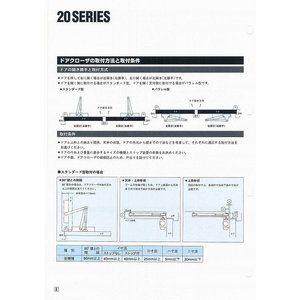 Ryobi リョービ ドアクローザー S22pd C1 ブロンズ色 パラレル型 D型