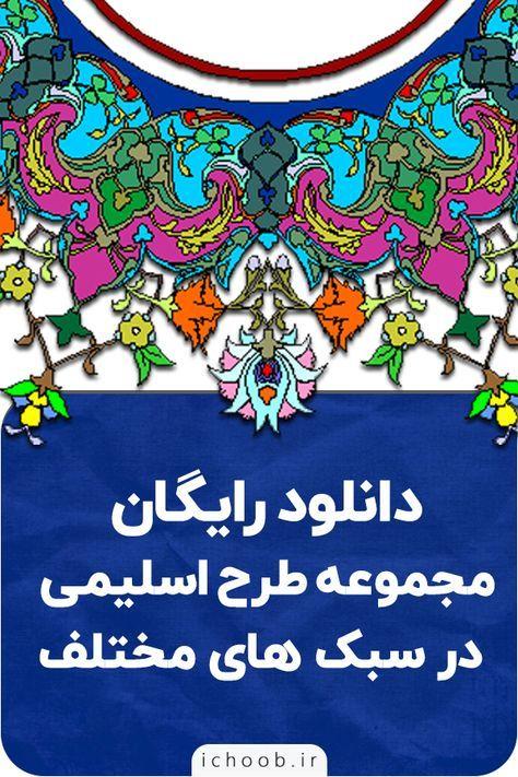 طرح اسلیمی مجموعه ای از نقش و نگار اسلامی است که شامل پیچش ساقه گیاهان خط های پر پیچ و خم و قوس های دورانی مختلف هست طرح اسل Tapestry How To Plan Home