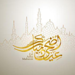 صور عيد الاضحى 2020 اجمل الصور لعيد الاضحى المبارك Eid Adha Mubarak Adha Mubarak Eid Mubarak Wishes Images