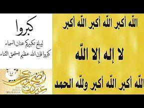 تكبيرات عيد الأضحى 2020 بصوت صافى اوى وجميل جدا تكبير العيد المبارك Youtube Arabic Calligraphy Calligraphy Eid Mubarak