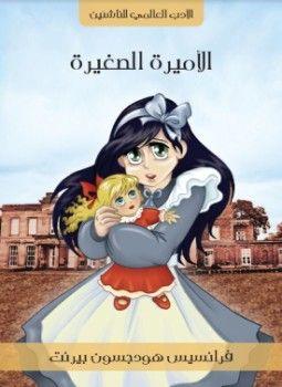 تحميل وقراءة رواية الأميرة الصغيرة تأليف فرانسيس هودجسون بيرنت Pdf مجانا ضمن تصنيف روايات عالمية التحميل ب Childrens Stories Comic Book Cover Disney Characters