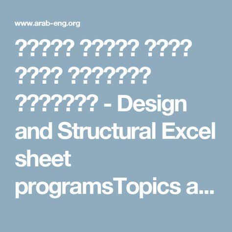 برامج تصميم ورقة اكسل موضوعات انشائية Design And Structural Excel Sheet Programstopics Articles Design Structures