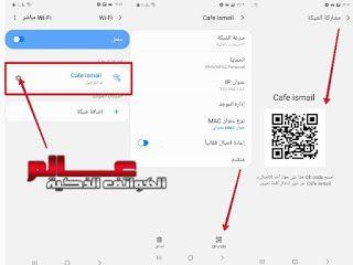 معرفة باسورد الواي فاي المتصل به كيف أعرف رمز الباسورد لشبكة الواي فاي Wifi المتصل بها كيفية معرفة باسورد الواى فاي من الموبايل بدون ب Map Screenshot Map Chart