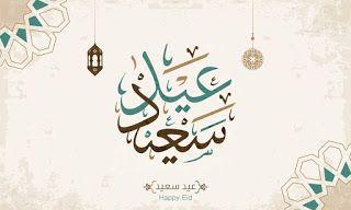 صور العيد 2020 صور جميلة عن العيد الأضحى والفطر Calligraphy Text Calligraphy Islamic Calligraphy