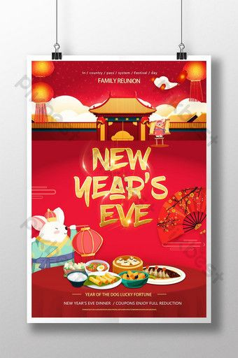 Red New Year Spring Festival Reunion Dinner Party Promotion Poster Template Pikbest Templates Poster Template Spring Festival Festival Design