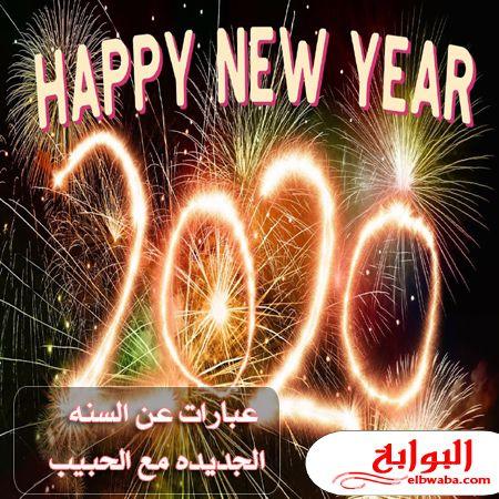 عبارات عن السنه الجديده مع الحبيب 2020 Happy New Year Message Happy New Year 2020 New Year 2020