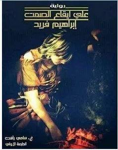 تحميل رواية على ايقاع الصمت Pdf إبراهيم فريد Movie Posters Poster Movies