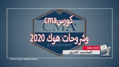 تحميل كتاب هوك 2020 بصيغة Pdf بارت 2 لشرح شهادة Cma Cma Accounting Calm