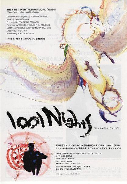 1001 Nights 1998 Mike Smith Anime Watch Online Night Anime