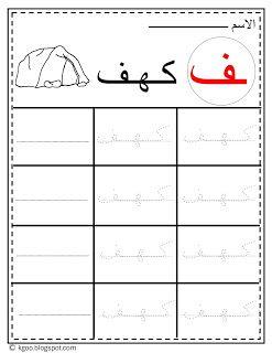كلمات بحرف ف Letter Fa Pdf In 2021 Lettering Math Math Equations