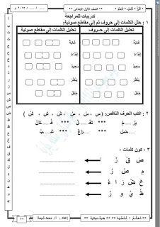 بطاقات تمارين تدريبية على الحروف و الكلمات للسنة الأولى موارد المعلم Learn Arabic Alphabet Arabic Alphabet For Kids Learn Arabic Language
