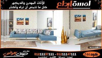 اثاث مودرن فى المنصوره مؤسسة لمسة ابداع م هاني العوضي Home Decor Home Furniture