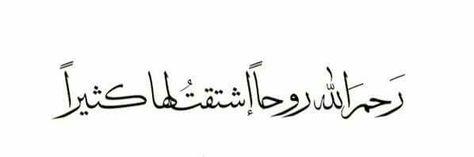 رحمك الله اختي حبيبه قلبي وحشتيني اوووووووي ومشتقالك اوووووووووي Arabic Words Arabic Quotes Words