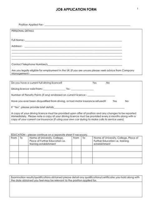 free job application forms to print