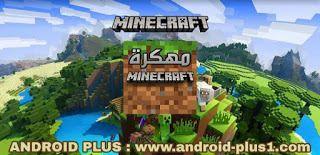 تحميل لعبة Minecraft ماين كرافت الاصلية مجانا للاندرويد Minecraft Pocket Edition Minecraft Mods Pocket Edition