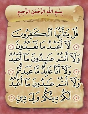 صور قران 2021 خلفيات ادعية وايات سور قرأنية مكتوبة Arabic Calligraphy Quran Islam