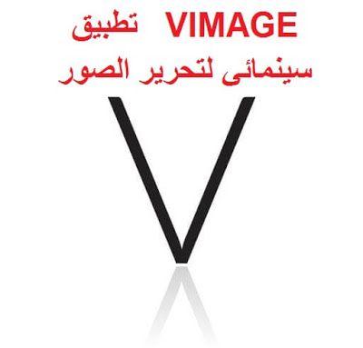 Vimage تطبيق سينمائي لتحرير الصور Calm Artwork Keep Calm Artwork Artwork