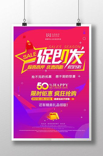 Creativity Promotes Sales Promotion Posters Pikbest Templates With Images Sale Promotion Summer Sale Poster Poster Template