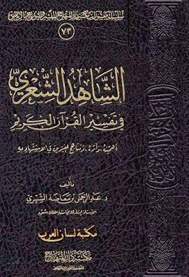 الشاهد الشعري في تفسير القرآن الكريم عبد الرحمن الشهري Pdf Person Pdf Personalized Items