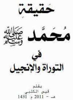 تحميل كتاب حقيقة محمد صلى الله عليه وسلم فى التوراة والإنجيل Pdf Arabic Calligraphy Calligraphy