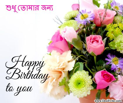 Imgenes de happy birthday greetings in bengali 7 best bengali and english birthday e cards images on m4hsunfo