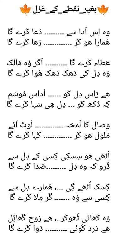 Pin By Natalia On Poetry Urdu Poetry Romantic Poetry Quotes In Urdu Poetry Feelings