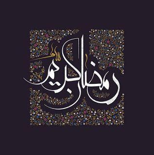 صور رمضان 2021 بطاقات تهنئة لشهر رمضان المبارك Ramadan Arabic Jokes Arabic Calligraphy