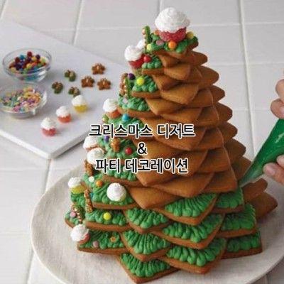 By 스타일해시 아이와 함께 크리스마스 디저트 만들기 크리스마스 파티 장식 꾸미기많이 사랑해주신 크리스마스 파티 음식 진저브레드 쿠키 파티