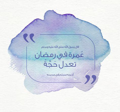 Ramdan Kareem Duaa Prophet Mohammed Arabic Ramdan Kareem Kareem Mohammed