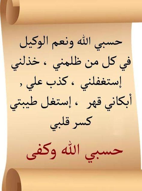 Pin By Wallaa Abbas On Arabic Typing Arabic Typing Arabic Arabic Calligraphy