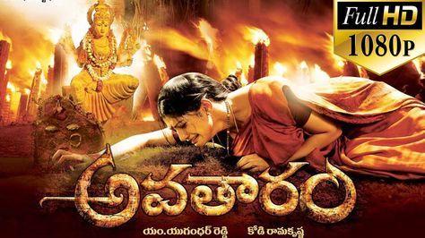 Avataram Full Length Telugu Movie || Full HD 1080p   | kumar