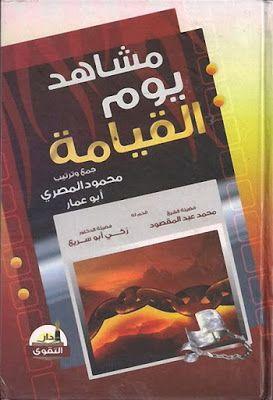 مشاهد يوم القيامة د محمود المصري ط التقوى Pdf In 2021 Books My Books Book Cover