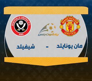 مشاهدة مباراة مانشستر يونايتد وشيفيلد بث مباشر اليوم 24 06 2020 في الدوري الانجليزي The Unit Convenience Store Products Manchester United