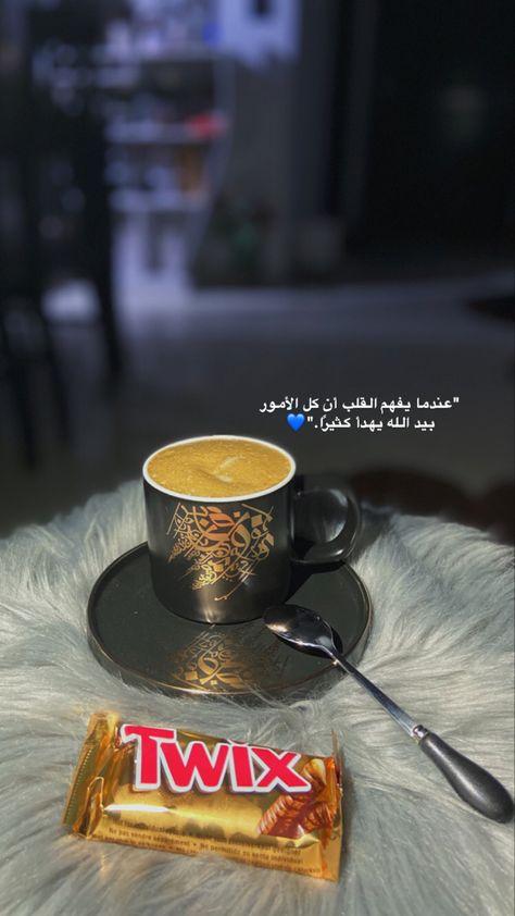 تصويري سناب قهوة روقان Twix Photo Quotes Tableware