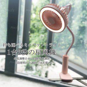 1台2役のミニファン ライト 卓上 オフィス 扇風機 小型 ミニ ハンディ 卓上扇風機 Usb デスクライト Led Usbファン アニマル クリップ式 風量調節 照明 Led Fan Sunnydays 通販 扇風機 小型 サーキュレーター 扇風機