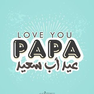 صور يوم الأب 2019 بطاقات تهنئة عيد الأب العالمي Father S Day Happy Fathers Day Greetings Father S Day Greeting Cards Happy Father
