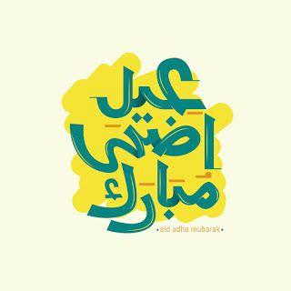 صور عيد الاضحى 2020 اجمل الصور لعيد الاضحى المبارك Eid Adha Mubarak Eid Ul Adha School Logos