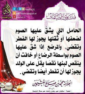 Pin By زهرة الياسمين On مقتطفات إسلامية Fashion Tops